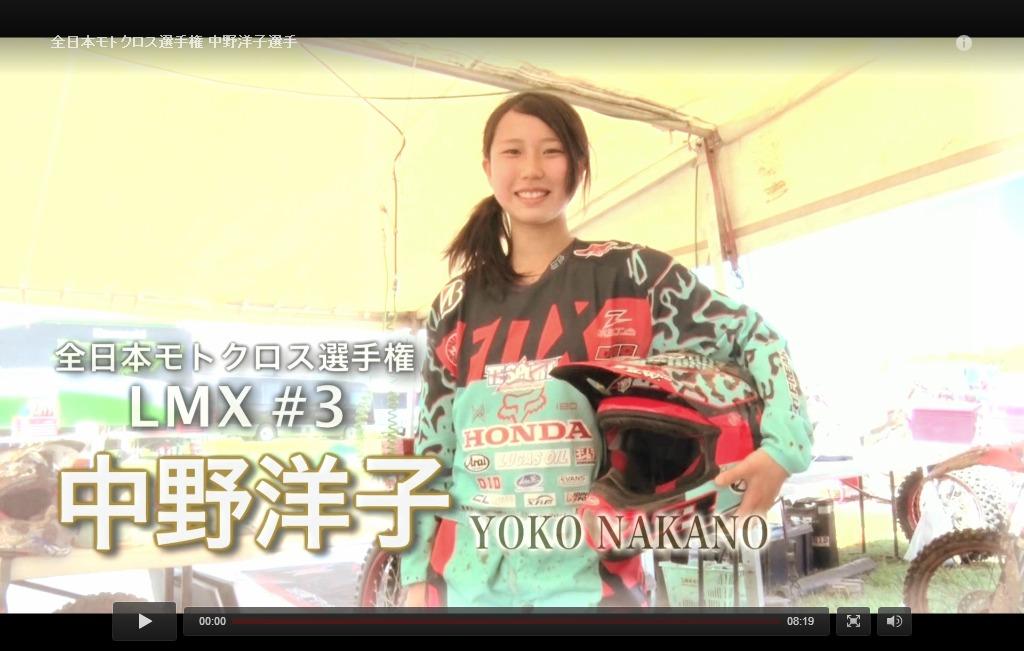 中野 洋子