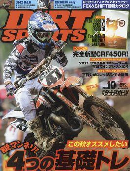 DIRT SPORTS(ダートスポーツ) 2016年10月号