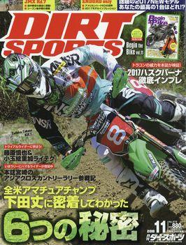 DIRT SPORTS(ダートスポーツ) 2016年11月号