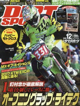 DIRT SPORTS(ダートスポーツ) 2016年12月号
