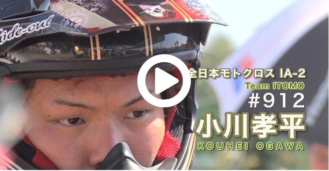 kouhei_ogawa