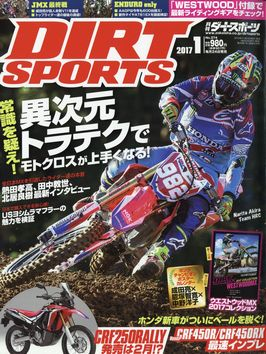 DIRT SPORTS(ダートスポーツ) 2017年1月号
