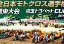 【リザルト】2017 全日本モトクロス選手権 第2戦 関東大会