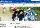 【リザルト】2017 四国モトクロス選手権 第4戦 香川大会