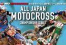 【事前情報】2017 全日本モトクロス選手権 第7戦 近畿大会