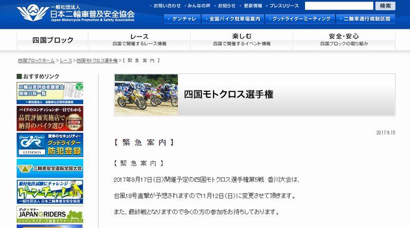 台風のため11月12日に延期へ – 2017 四国モトクロス選手権 第5戦 香川大会